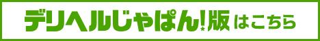 M性感 Mの扉店舗詳細【デリヘルじゃぱん】
