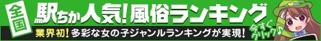 木更津・君津の風俗情報は[駅ちか]におまかせ